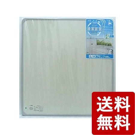 【送料無料】組合せ風呂ふた L-14 (縦75×横140cm) 77512