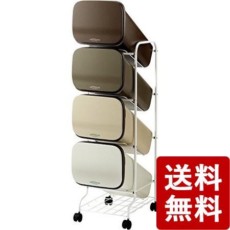 【送料無料】ゴミ箱 ラテスタイル スタンドダストボックス 4段分別タイプ ミックス GLAT002 リス