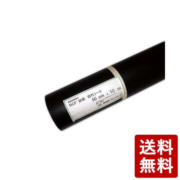 【全品P5倍~10倍】RCF防根・防竹シート RCF420-0510 グリーンフィールド