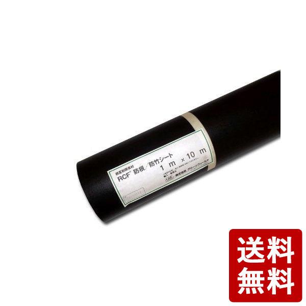 【全品P5倍~10倍】RCF防根・防竹シート RCF420-1010 グリーンフィールド
