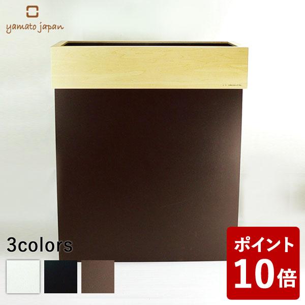 【送料無料&ポイント10倍】ヤマト工芸 HANGER DUST W ダストボックス 茶色 YK06-109 yamato japan