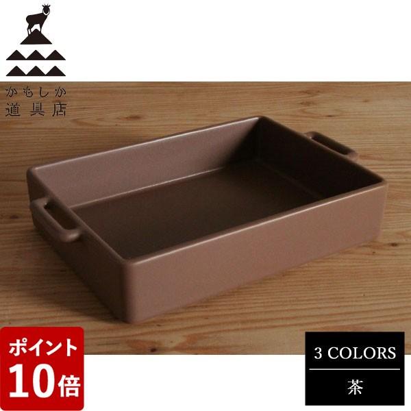 かもしか道具店 グリル皿 大 茶 山口陶器