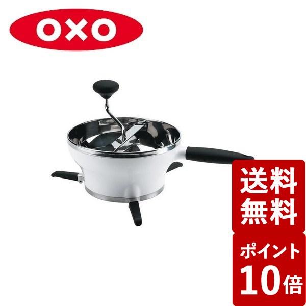 下ごしらえ 調理器具 P10倍 オクソー 即納 裏ごし器 18%OFF フードミル 1071478V1 OXO