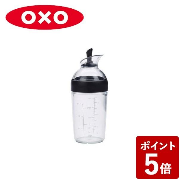 保存 調味料入れ キッチン用 P5倍 オクソー ドレッシングシェーカー 小 ブラック 爆安 ボトル スピード対応 全国送料無料 OXO 1268980