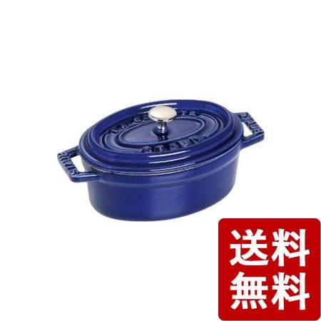 【送料無料】ストウブ ピコ・ココット オーバル 11cm (ブルー) 40510-266 STAUB