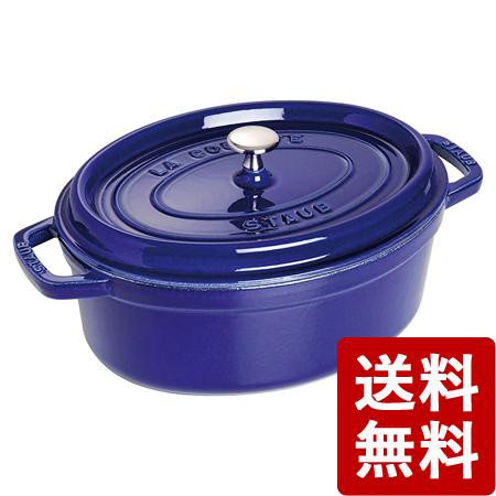 【送料無料】ストウブ ココットオーバル 27cm ブルー 40510-269 STAUB
