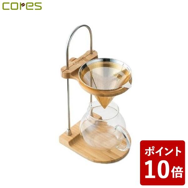 【送料無料&ポイント10倍】C700 コレス ゴールドフィルタードリップセット