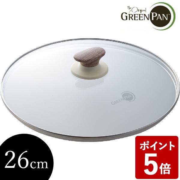 【P5倍】グリーンパン ウッドビー ガラス蓋 26cm CW002201-002 GREENPAN wood-be グランメゾン