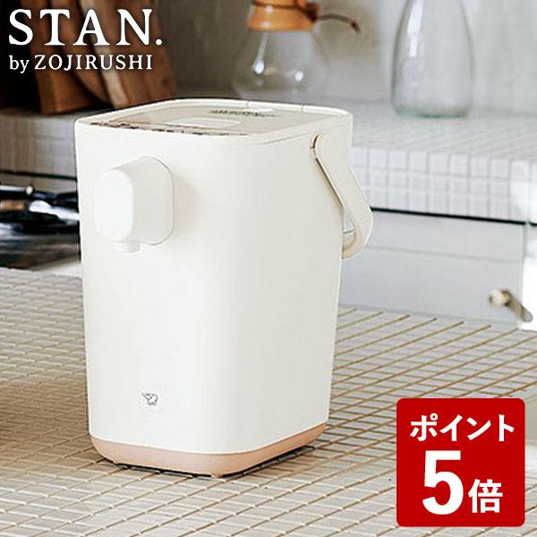 【P5倍】【予約販売】STAN. マイコン沸とう電動ポット 1.2L ホワイト ケトル CPCA12-WA 象印マホービン 白