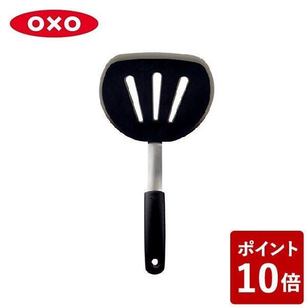 店内最大ポイント10倍 全品P5~10倍 OXO シリコンパンケーキターナー CODE:11599 オクソー 誕生日 お祝い 限定価格セール
