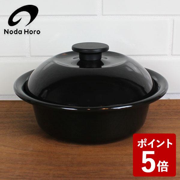 野田琺瑯 ココナベ(個々鍋) 大 渋黒 KO-21BK