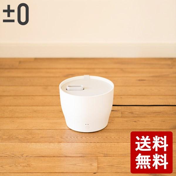 【送料無料】±0 スチーム式加湿器 ホワイト XQK-Z210