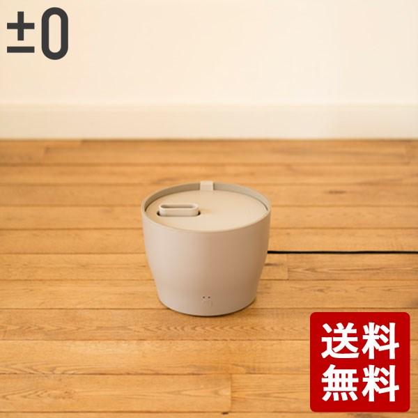 【送料無料】±0 スチーム式加湿器 ブラウン XQK-Z210