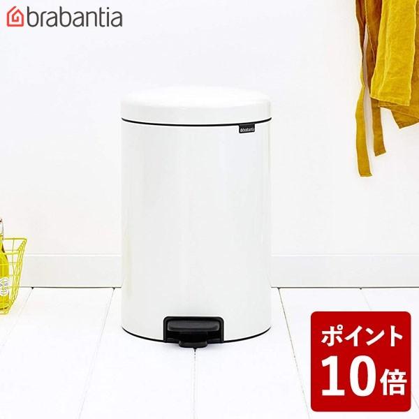 【P10倍】brabantia(ブラバンシア) ニューアイコン ペダルビン 20L ホワイト 111846