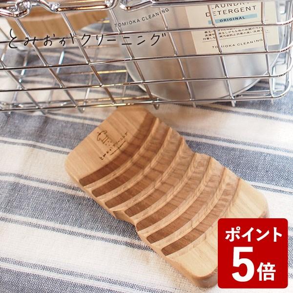 【P5倍】とみおかクリーニング さくらの洗濯板 携帯用 ミニ HT-02-0007