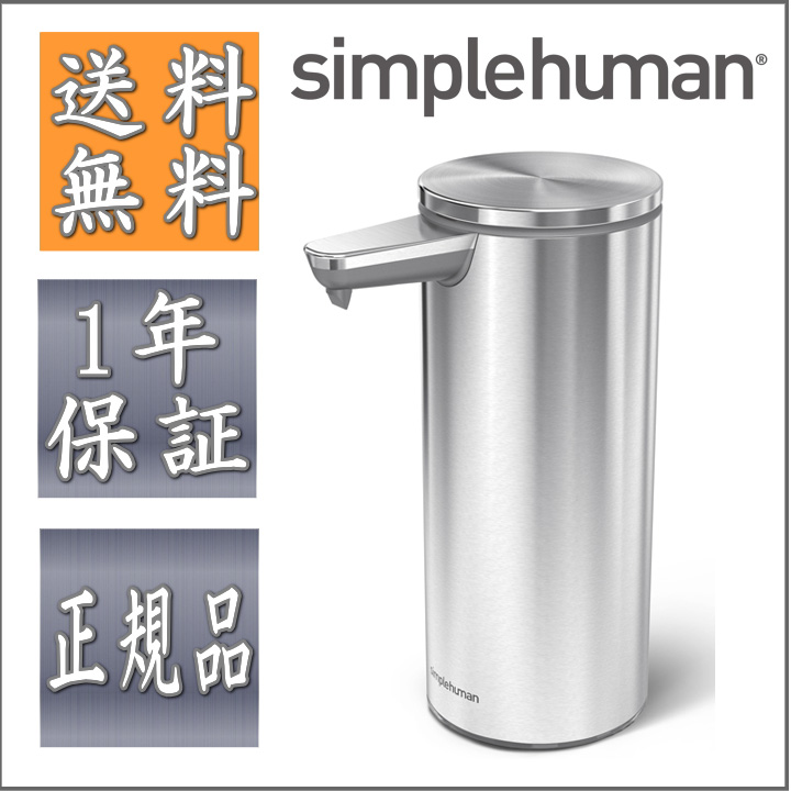 【送料無料】simplehuman(シンプルヒューマン)充電式センサーポンプ シルバー(ツヤ消し)【ST1043/メーカー直送】【5,400円(税込)以上購入で送料無料】