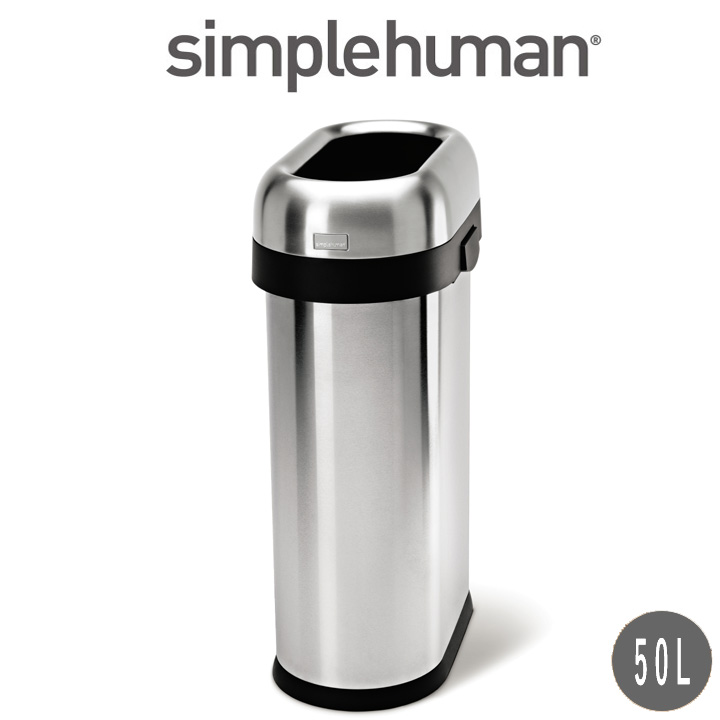 【送料無料】simplehuman(シンプルヒューマン)スリムオープンカン 50L【動画あり★】【CW1467/メーカー直送】