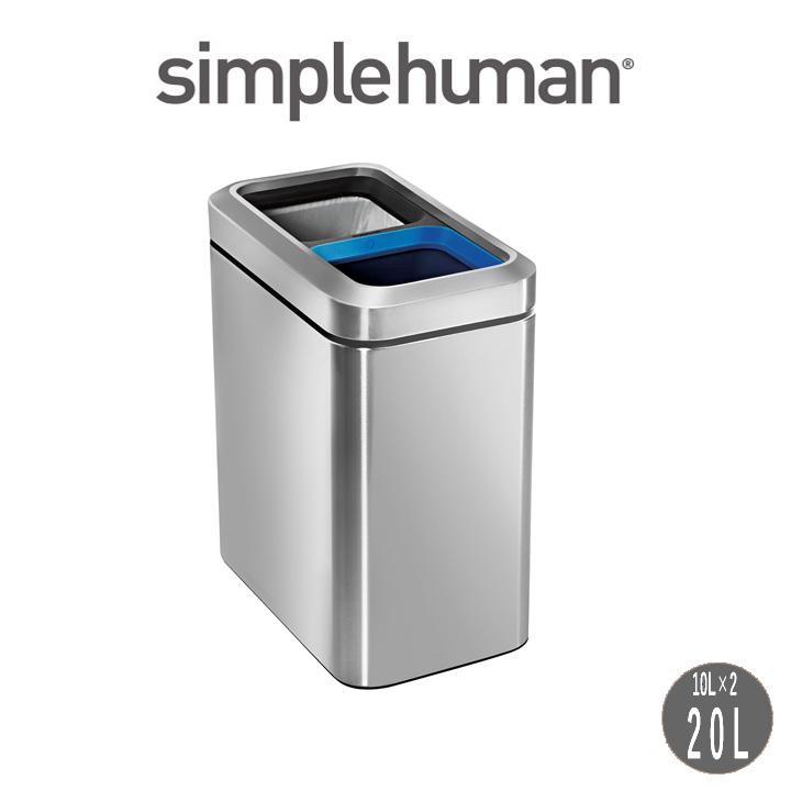 【正規品/送料無料】simplehuman(シンプルヒューマン)分別スリムオープンカン 20L【CW1470/メーカー直送】【スーパーセール:300円OFFクーポン発行中】