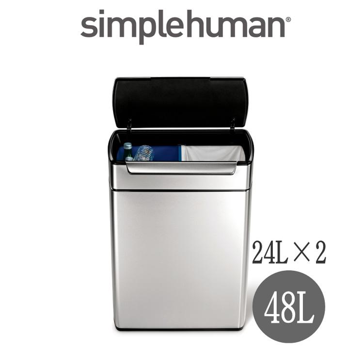 【送料無料】simplehuman(シンプルヒューマン)分別タッチバーカン 48L【動画あり★】【CW2018/メーカー直送】