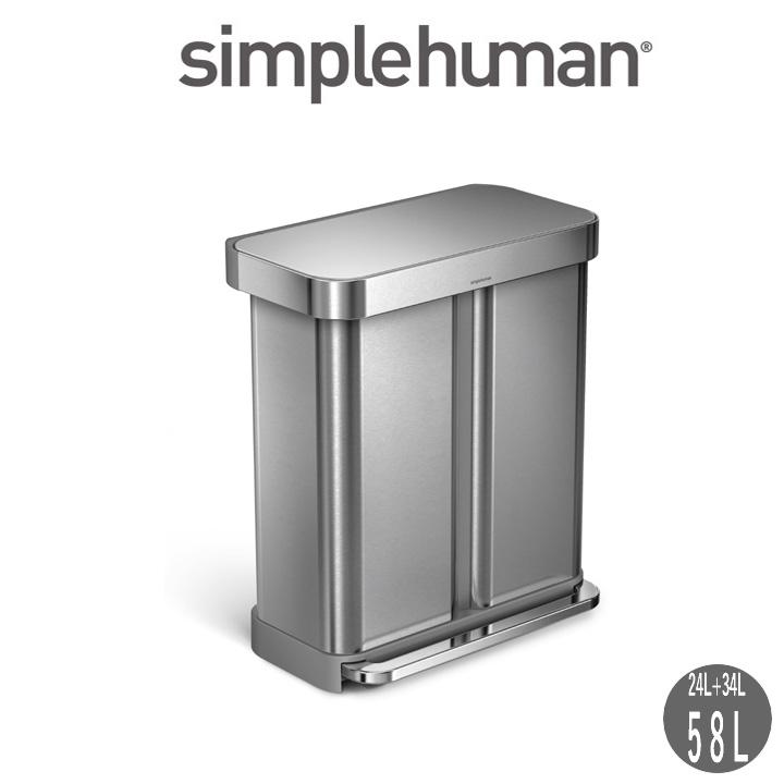 【正規品/送料無料】simplehuman(シンプルヒューマン)分別レクタンギュラーステップカン 58L【CW2025/メーカー直送】