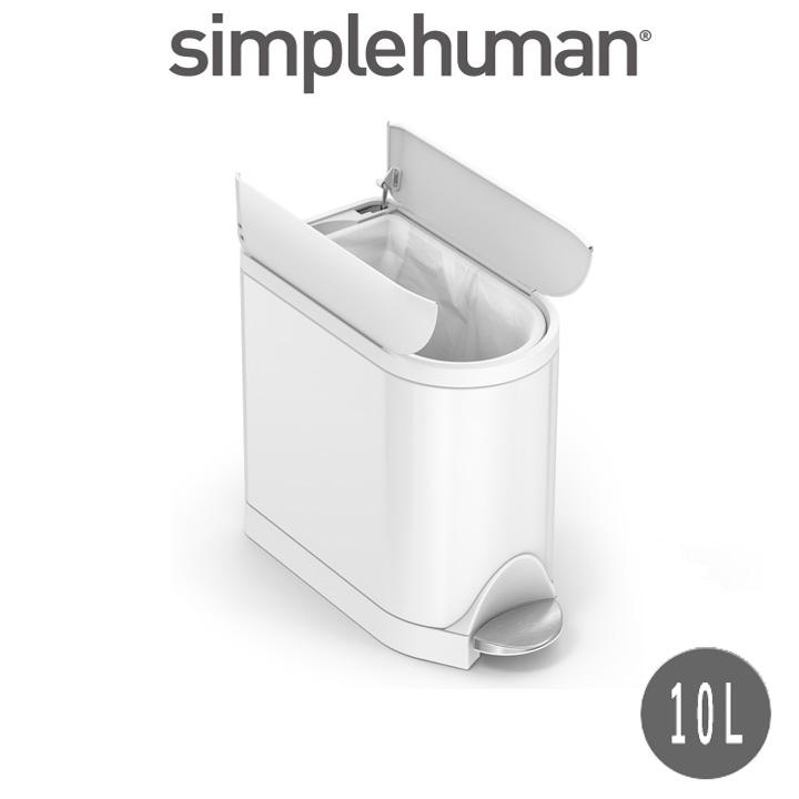 【送料無料】simplehuman(シンプルヒューマン)バタフライステップカン 10L ホワイト【動画あり★】【CW2042/メーカー直送】