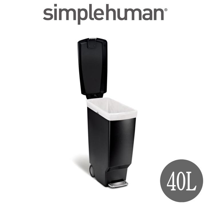 【送料無料】simplehuman(シンプルヒューマン)スリム プラスチック ステップカン 40L ブラック【CW1361/メーカー直送】