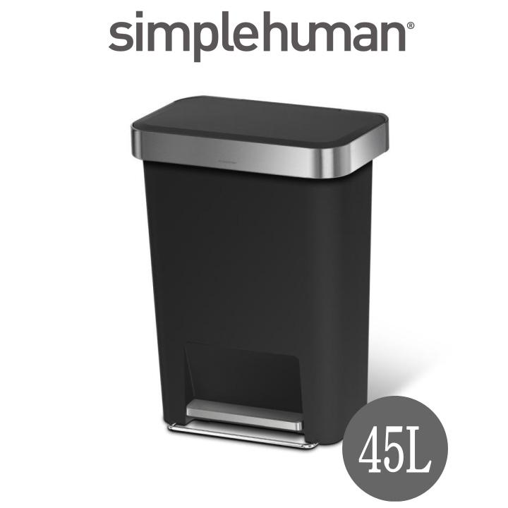 【正規品/送料無料】simplehuman(シンプルヒューマン)プラスチック レクタンギュラーステップカン 45L ブラック【CW1385/メーカー直送】