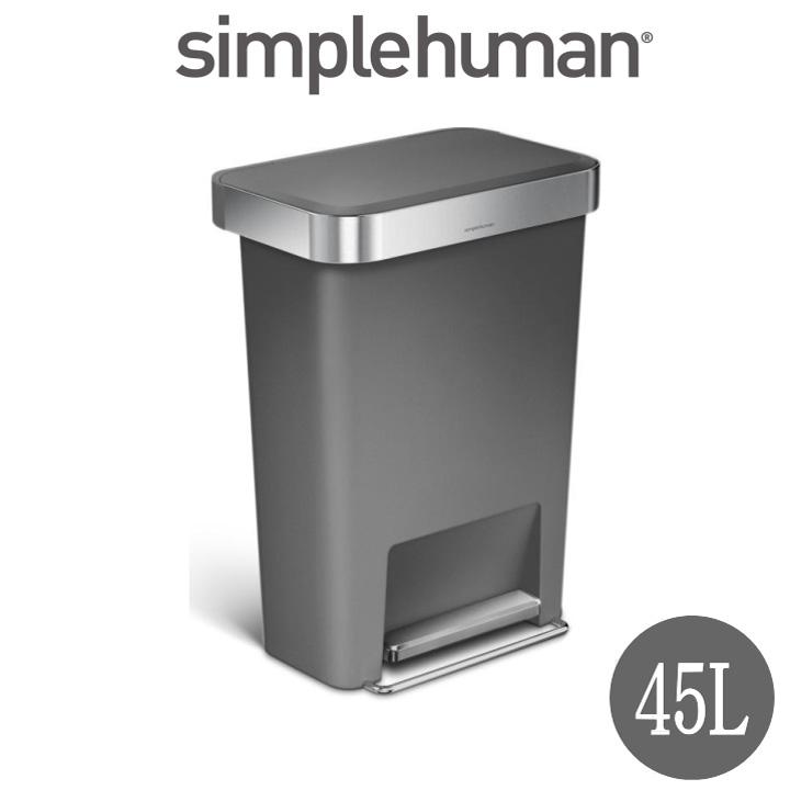 【正規品/送料無料】simplehuman(シンプルヒューマン)プラスチック レクタンギュラーステップカン 45L グレー【CW1386/メーカー直送】【スーパーセール:300円OFFクーポン発行中】