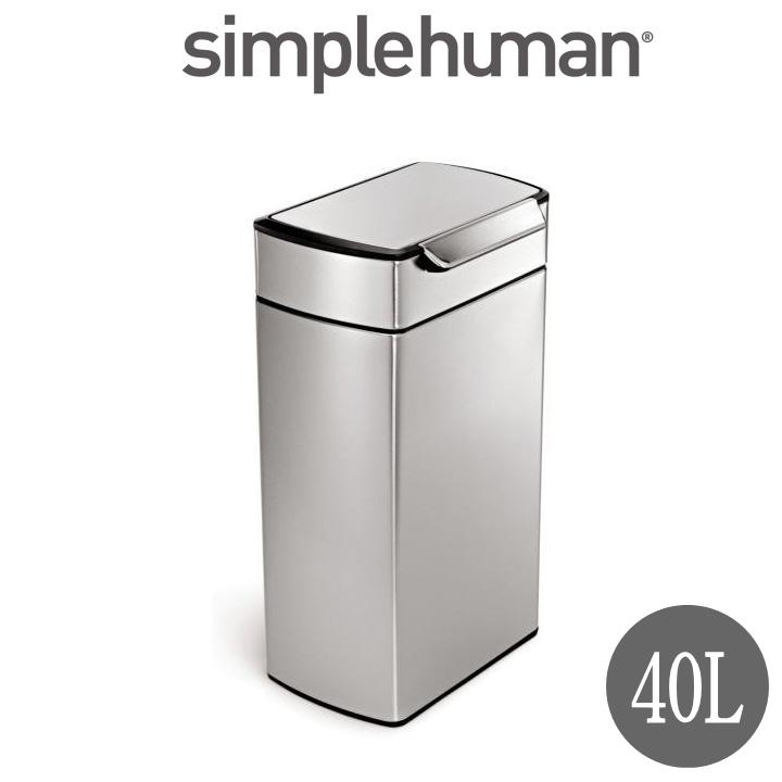 【正規品/送料無料】simplehuman(シンプルヒューマン)レクタンギュラー タッチバーカン 40L【CW2014/メーカー直送】