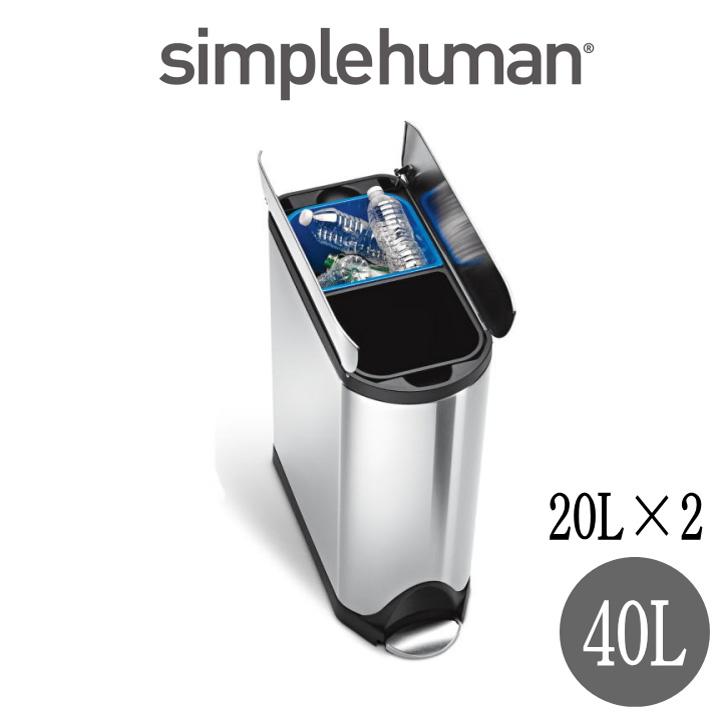 【正規品/送料無料】simplehuman(シンプルヒューマン)分別バタフライステップカン 40L【CW2017/メーカー直送】【スーパーセール:300円OFFクーポン発行中】