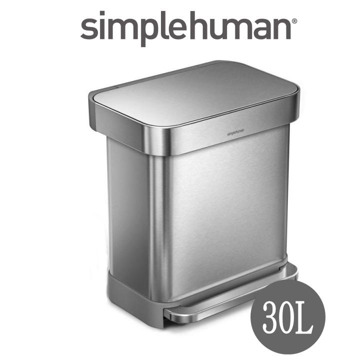 【送料無料】simplehuman(シンプルヒューマン)レクタンギュラーステップカン 30L シルバー【CW2028/メーカー直送】