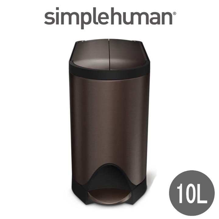 【正規品/送料無料】simplehuman(シンプルヒューマン)バタフライステップカン 10L ブラウン【CW2043/メーカー直送】