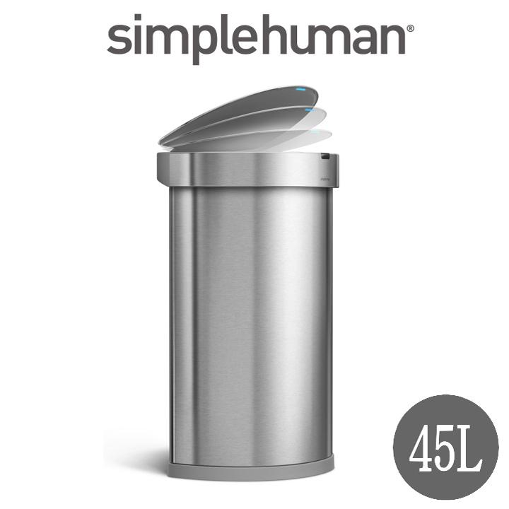 【送料無料】simplehuman(シンプルヒューマン)センサーカン セミラウンド 45L シルバー【ST2009/メーカー直送】