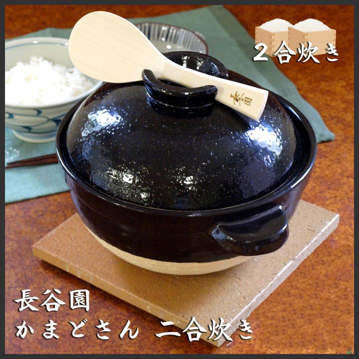 長谷園 かまどさん 二合炊き 伊賀焼【送料無料/CT-03】