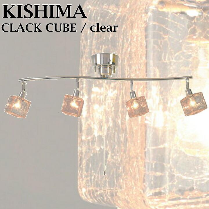 クラックキューブ シーリングライト / Clear 4灯 【 キシマ / CRACK CUBE / クリア / CC-40287】