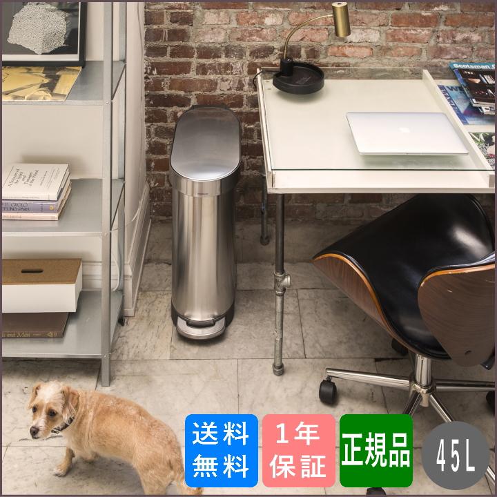 【送料無料】simplehuman(シンプルヒューマン)スリムステップカン 45L【動画あり★】【CW2044/メーカー直送】