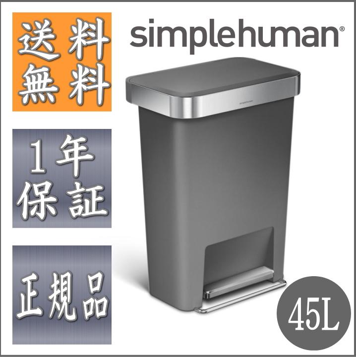【送料無料】simplehuman(シンプルヒューマン)プラスチック レクタンギュラーステップカン 45L グレー【CW1386/メーカー直送】【5,400円(税込)以上購入で送料無料】