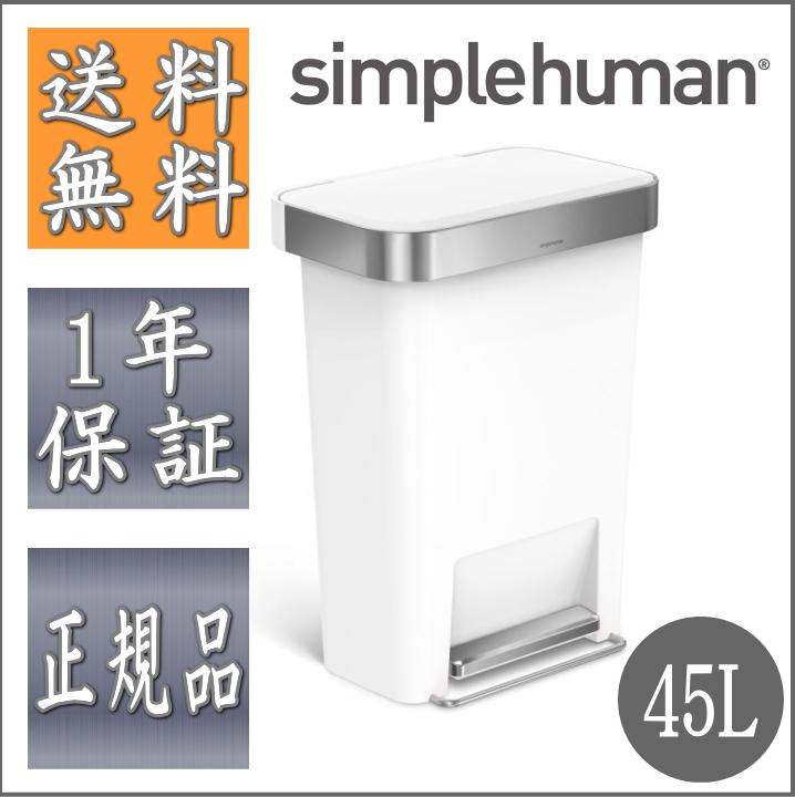 【送料無料】simplehuman(シンプルヒューマン)プラスチック レクタンギュラーステップカン 45L ホワイト【CW1387/メーカー直送】【5,400円(税込)以上購入で送料無料】