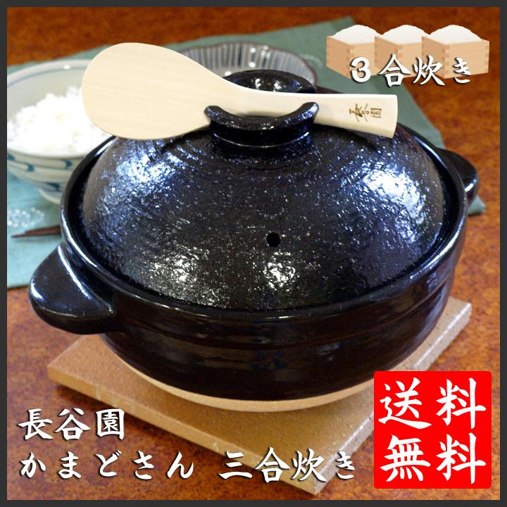 長谷園 かまどさん 三合炊き 伊賀焼【送料無料/CT-01】