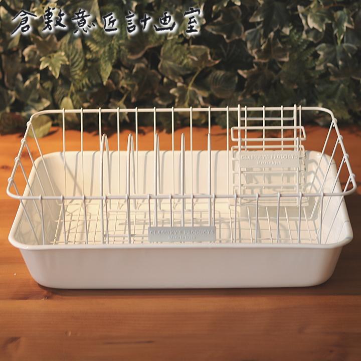 ステンレスワイヤー水切りかごセット【ポイント10倍/送料無料/倉敷意匠】
