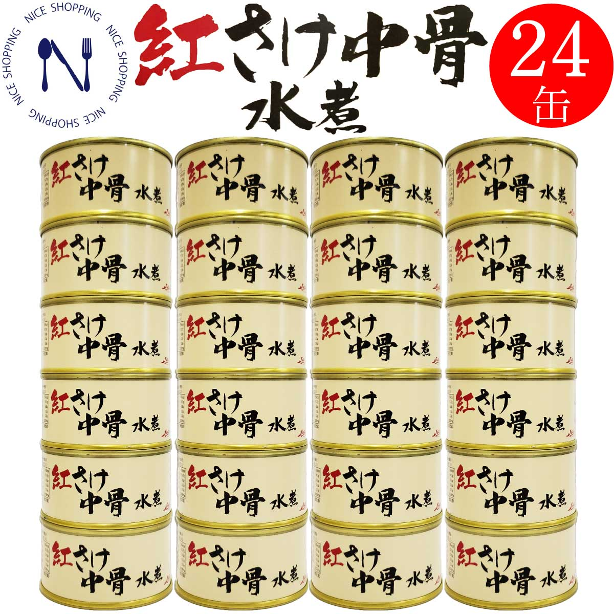 塩分1%の薄味に仕上げてますので 色々な料理にアレンジできます ポン酢をかけても醤油を1滴たらしても お好きな味付けでどうぞ ストー 紅さけ中骨 紅鮭 国産 缶詰め 2020モデル おかず おつまみ まとめ買い ご当地 お取り寄せ 北海道 水煮 カルシウム トピック ギフト 送料無料 アスタキサンチン EPA 180g×24缶 コロナ対策 プレゼント 評価 非常食 DHA 備蓄 母の日 ビタミンD 弁当 インスタント食品 父の日 長期保存