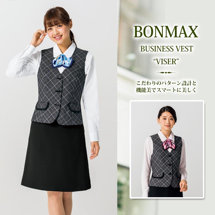 オールシーズン商品 LV1176 ヴィセ ベスト 【事務服】【5号~21号】【ボンマックス/BON】
