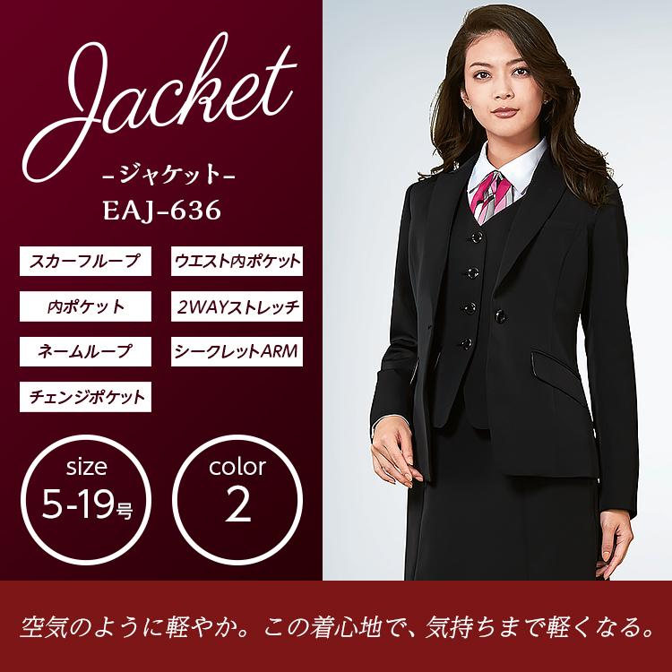 事務服 オフィス カーシー KARSEE ジャケット EAJ-636