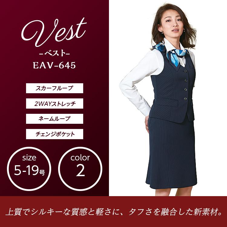 事務 制服 ベスト EAV-645