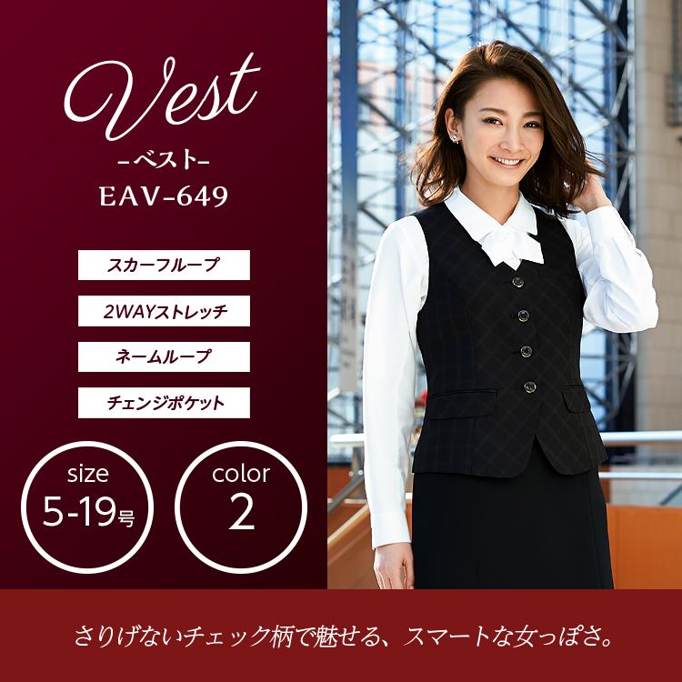 事務服 オフィス カーシー KARSEE ベスト EAV-649