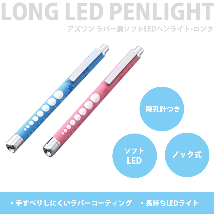 Rubber harmonic soft LED penlight-long/Aswan