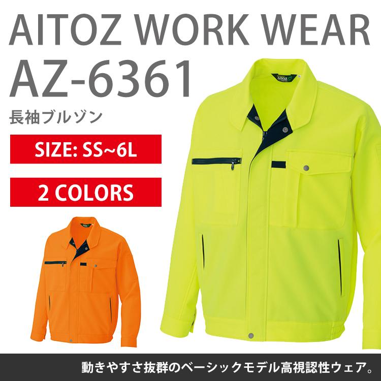 作業着 作業服 工事現場 整備 宅配 倉庫作業 男女兼用 オールシーズン 通年 AZ-6361【 アイトス/AITOZ】