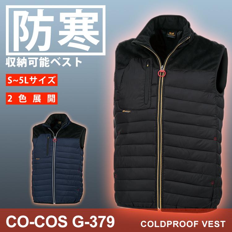 防寒着 防寒服 反射材  G379 防風ベスト 防風 防寒 ポケッタブル 収納可能 【CO-COS コーコス】