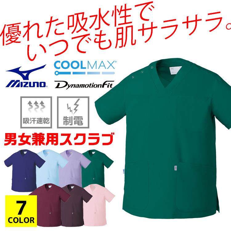 白衣 男女兼用 ミズノ ユナイト スクラブ(5色)【SS~3L】【トロピカル/CoolMAXクールマックス】【MIZUNO/UNITE】 CHI-MZ0051