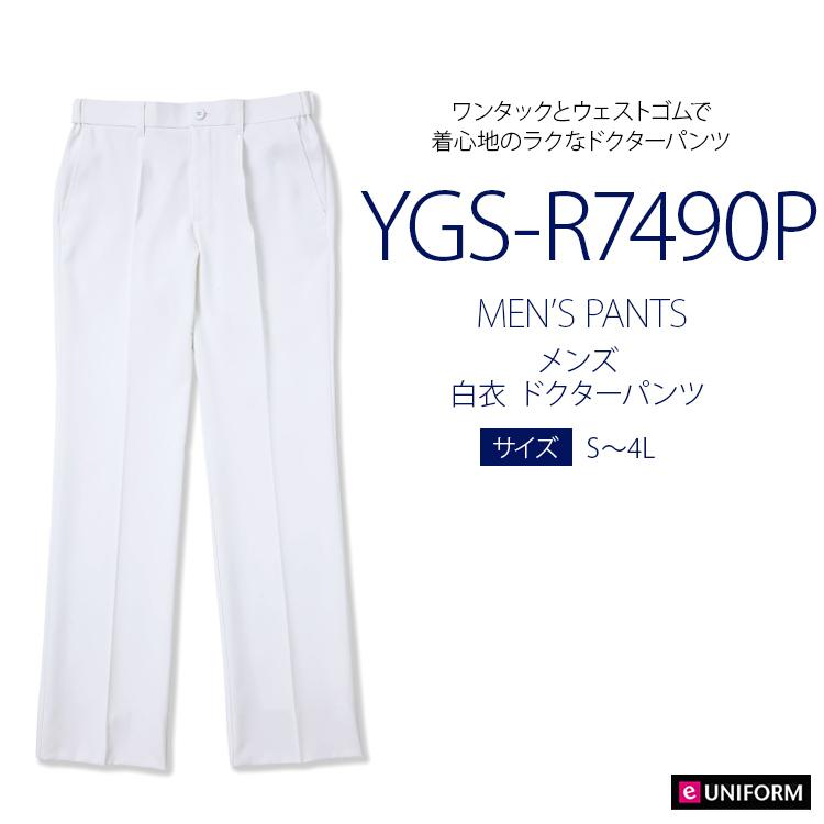 メンズドクターパンツ 男性用 YAS-RR7490P UNIFiT(ヤギコーポレーション)